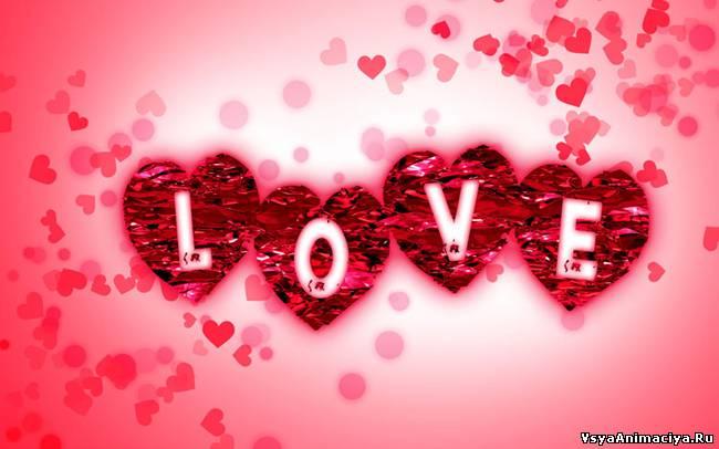 скачать классные картинки про любовь: