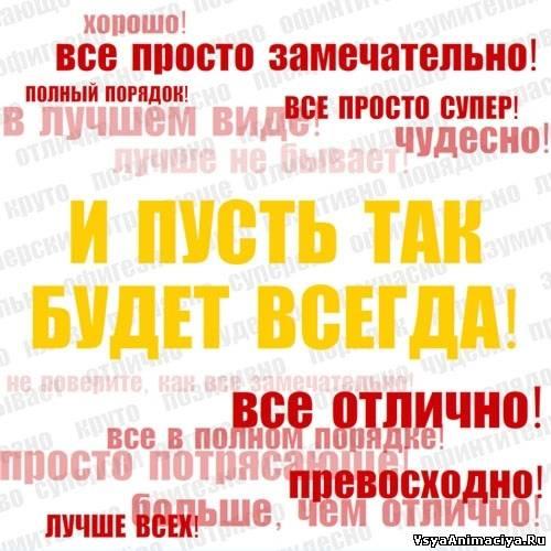 смайлики с надписями:
