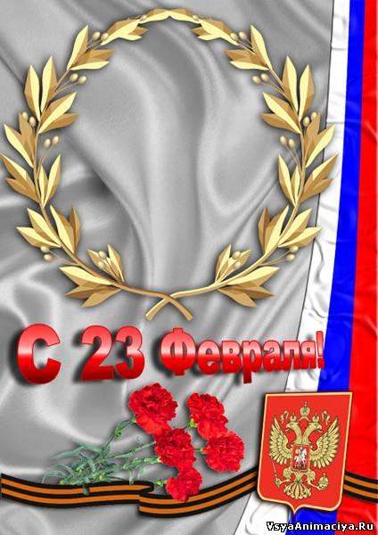 23 февраля открытки хорошее качество