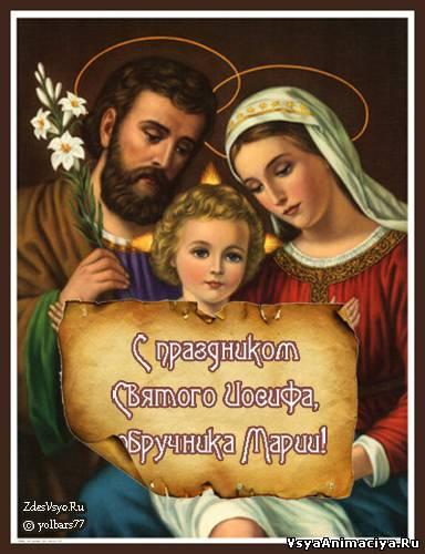 День святого Иосифа
