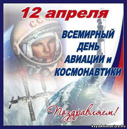 лучшие Открытки С днём космонавтики бесплатные