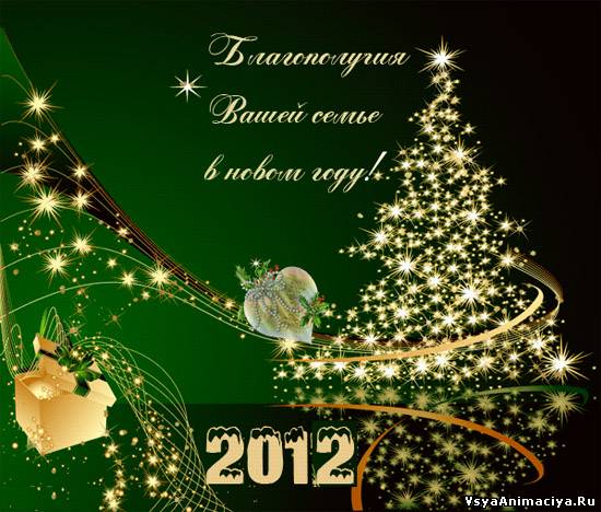 Новогоднее поздравление 1999 года