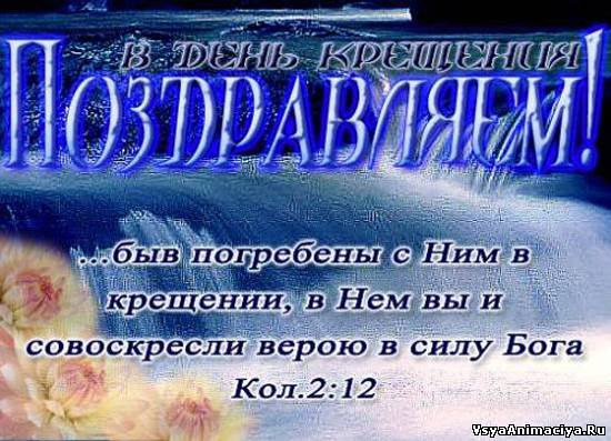 Поздравления с водным крещением христианские