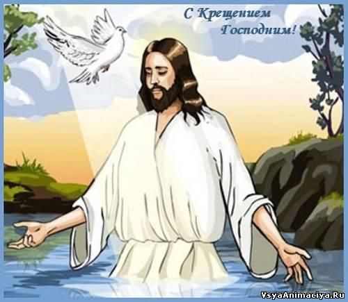 С крещением открытки скачать бесплатно анимированные картинки с