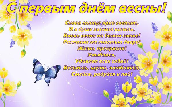 Первый день весны поздравления проза