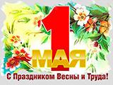 1 мая (открытка)